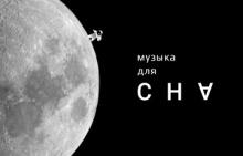 Радио Музыка для сна на 101.ru