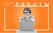 Радио Музыка для работы на 101.ru