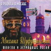 Михаил Шуфутинский - Я родился в Москве