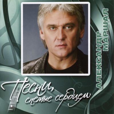 Александр Маршал - Песни, Спетые Сердцем