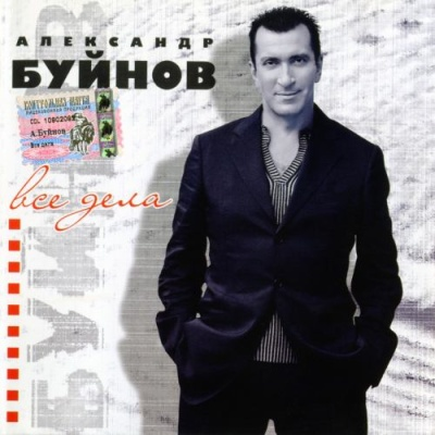 Александр Буйнов - Все Дела