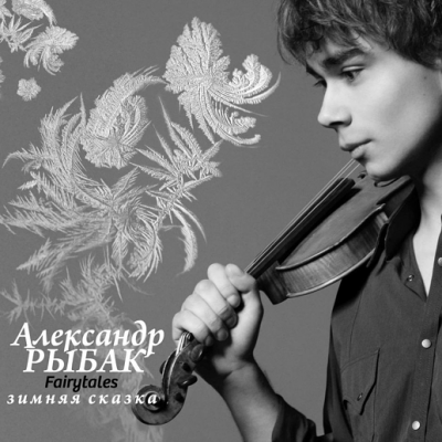 Александр Рыбак - Farytale