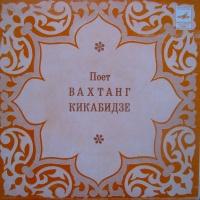 Вахтанг Кикабидзе - Поет Вахтанг Кикабидзе (Album)