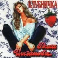 Вика Цыганова -  Клубничка
