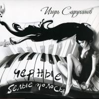 Игорь Саруханов - Черные, Белые Полосы