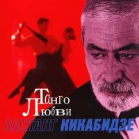 Вахтанг Кикабидзе - Я Жизнь Не Тороплю