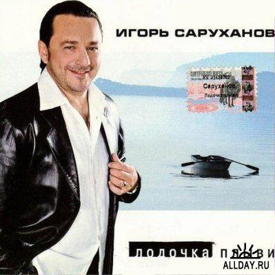 Игорь Саруханов - Лодочка, Плыви