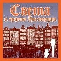 Света - Света и группа «Амстердам»