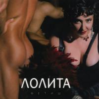 Лолита - Не Кури