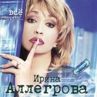Ирина Аллегрова - Треснувший Диск