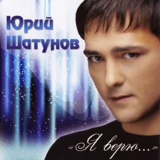 Юрий Шатунов - Минорные Аккорды