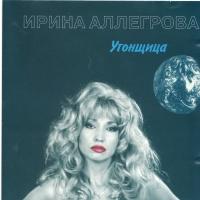 Ирина Аллегрова - Угонщица (Album)