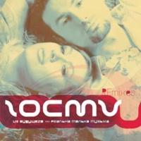 Реальна Только Музыка (Remixes)