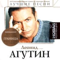 Леонид Агутин -  Лучшие песни