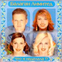 Балаган Лимитед - Что Я Наделала (Album)