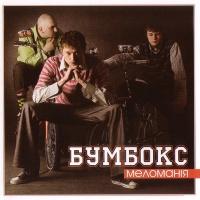Бумбокс - Меломанія