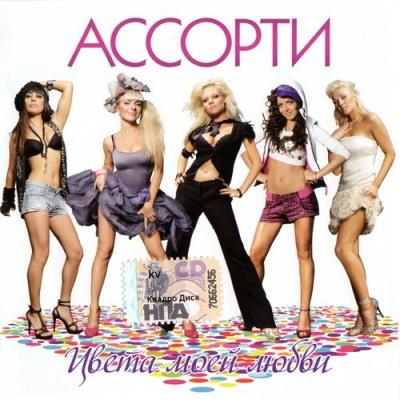 Ассорти - Цвета Моей Любви (Album)
