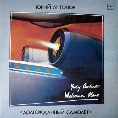 Юрий Антонов - Долгожданный Самолет