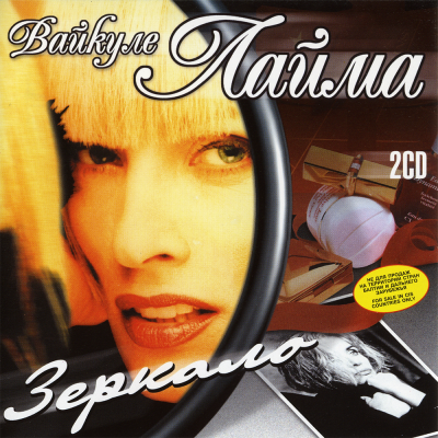 Лайма Вайкуле - Зеркало CD2 (Album)