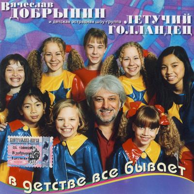 Вячеслав Добрынин - В Детстве Все Бывает
