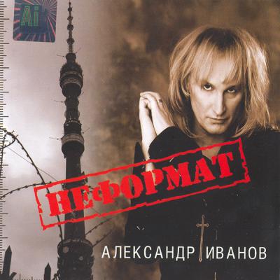 Александр Иванов - Неформат