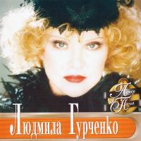 Людмила Гурченко - Актёр И Песня