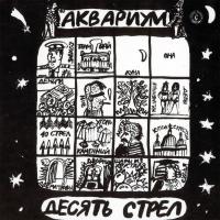 Борис Гребенщиков - Десять Стрел