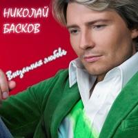 Николай Басков - Как Умирает Любовь