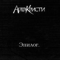 Агата Кристи - Сердцебиение