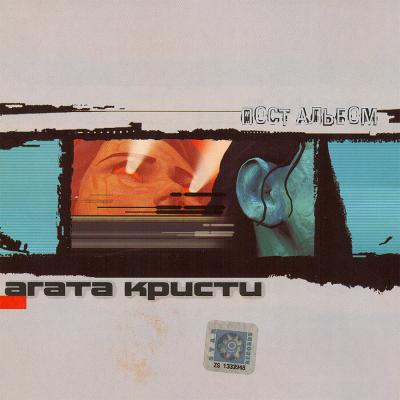 Агата Кристи - Пост Альбом