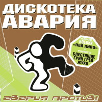 Пей Пиво! (Light Mix)