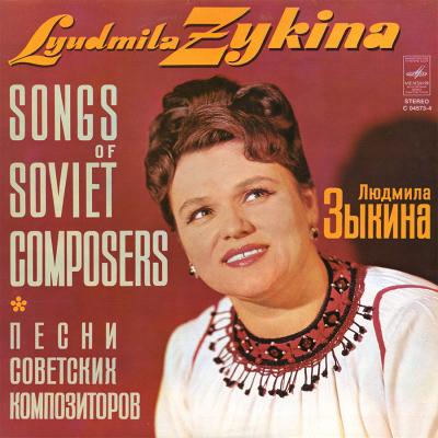Людмила Зыкина -  Песни Советских Композиторов