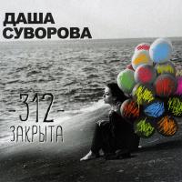 Даша Суворова - Поставит Басту (Опять не Будет Спать)