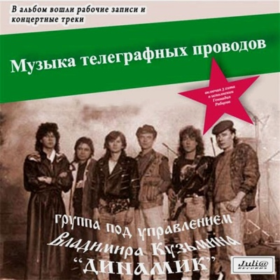 Владимир Кузьмин - Музыка Телеграфных Проводов