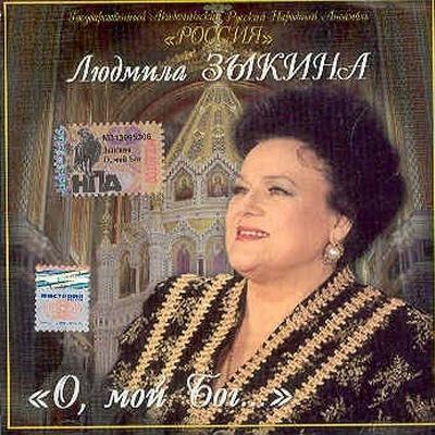 Людмила Зыкина - О Мой Бог
