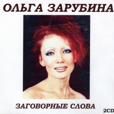 Ольга Зарубина - Заговорные Слова