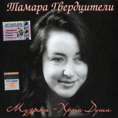 Тамара Гвердцители - Музыка - Храм Души