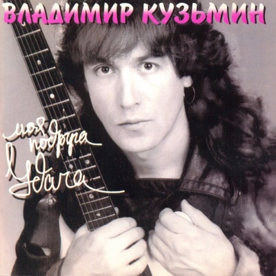 Владимир Кузьмин - Моя Подруга Удача