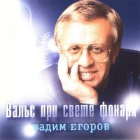 Вадим Егоров - Вальс при Свете Фонаря