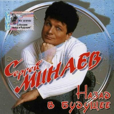 Сергей Минаев - Назад В Будущее