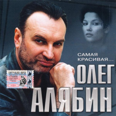 Олег Алябин - Опали Яблони