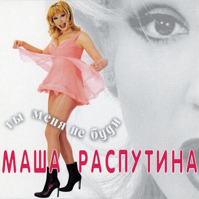 Маша Распутина - Ты Меня не Буди