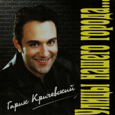 Гарик Кричевский - Улицы Нашего Города