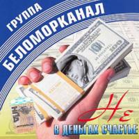Беломорканал - Посылочка