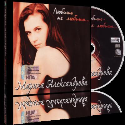 Марина Александрова - Любишь Не Любишь (Album)