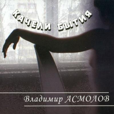 Владимир Асмолов - Качели Бытия