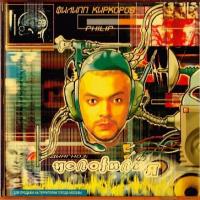 ЧелоФилия (Album)