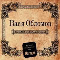 Вася Обломов - Кто Хочет Стать Милиционером