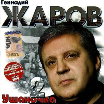 Геннадий Жаров - Ушаночка 2
