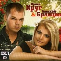 Алексей Брянцев (2) - День Рождения